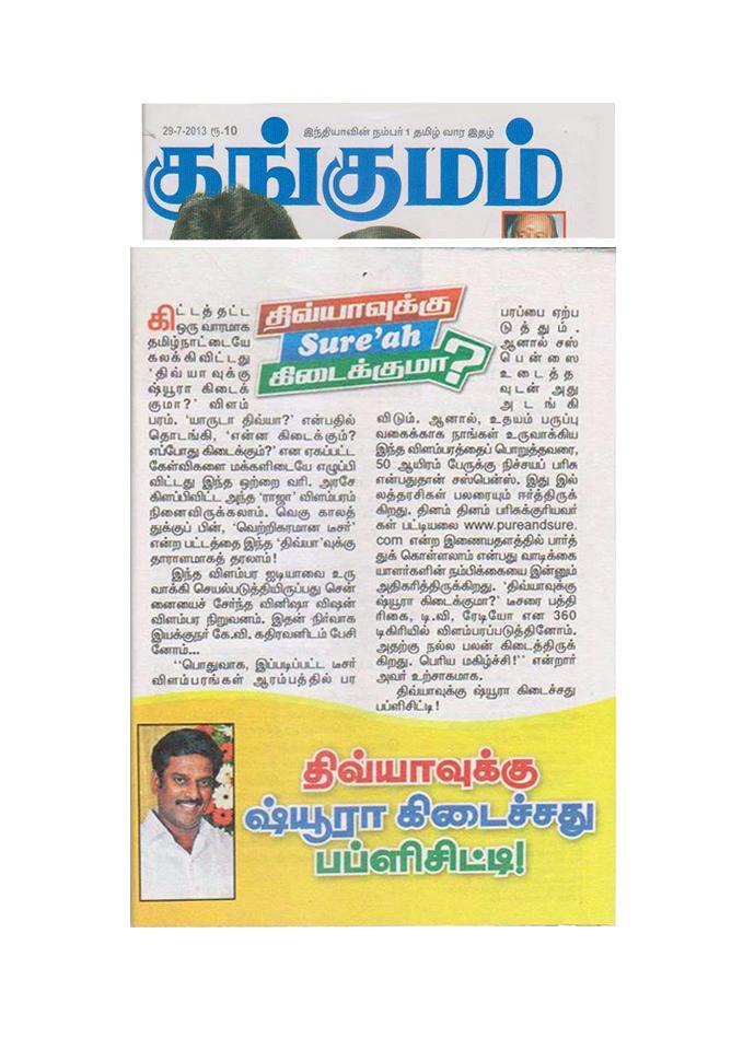 Mr. Kathiravan's Interview in KUNGUMAM at 2013 July